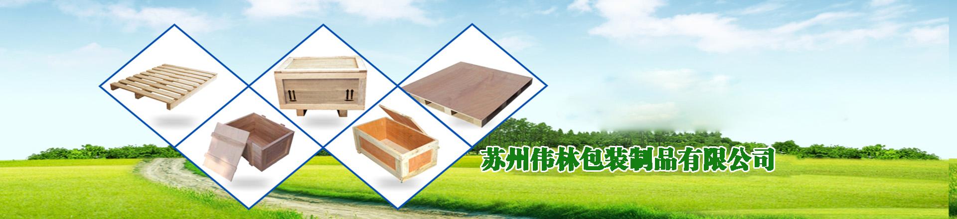 苏州木箱厂